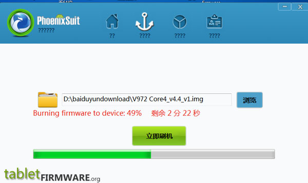 Burn android 4. 2 jelly bean for 9 inch allwinner a13 tablet pc.